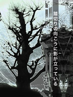 humikiri.jpg